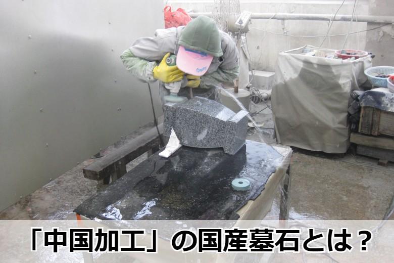 「中国加工」の国産墓石とは?