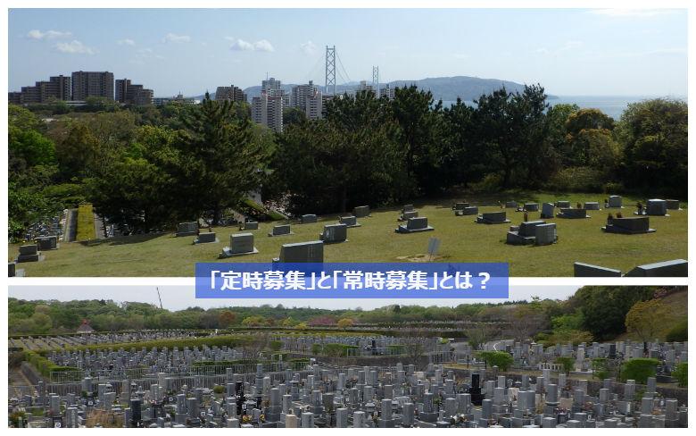 神戸市営墓地の「定時募集」と「常時募集」とは?