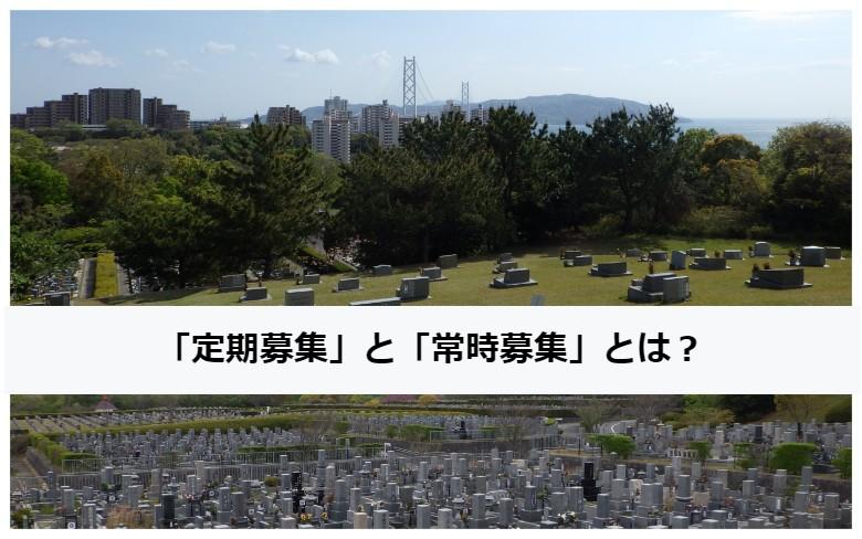 神戸市営墓地の「定期募集」と「常時募集」とは?