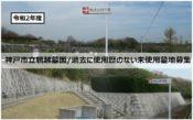 令和2年度・神戸市立鵯越墓園・過去に使用歴のない未使用墓地募集