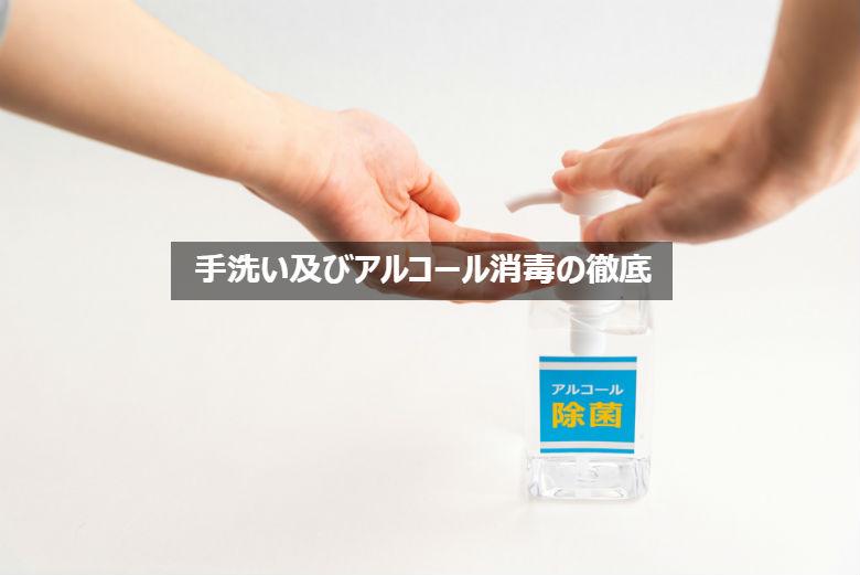 手洗い及びアルコール消毒の徹底