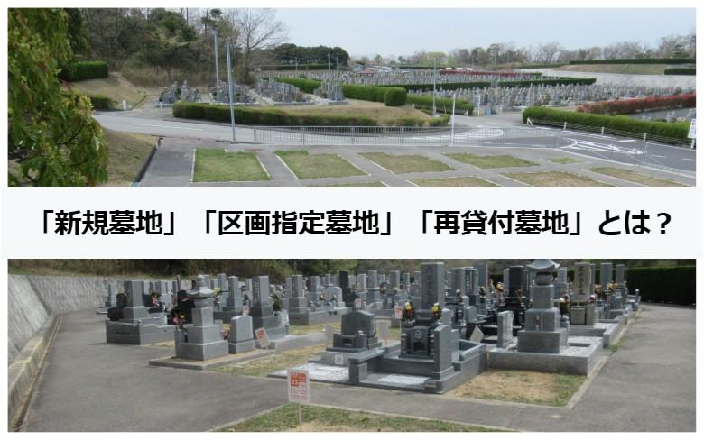 神戸市営墓地の「新規墓地」「区画指定墓地」「再貸付墓地」とは?