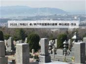 2020(令和2)年神戸市営墓地の募集・申込規定・申込方法
