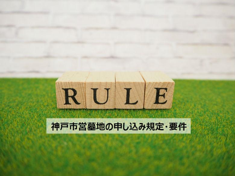 神戸市営墓地の申し込み規定・要件
