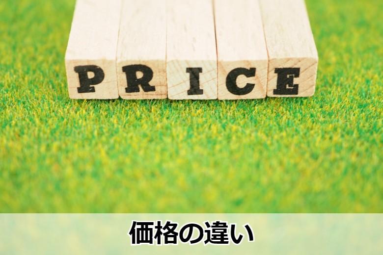 国産墓石!「国内加工」と「中国加工」の価格の違い