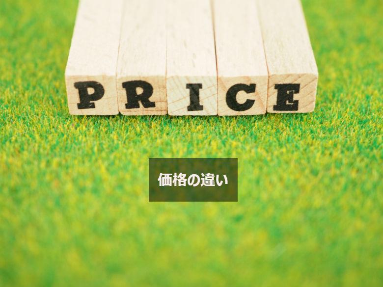 .国産墓石!「国内加工」と「中国加工」の価格の違い