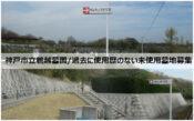 令和3年度・神戸市立鵯越墓園・過去に使用歴のない未使用墓地募集