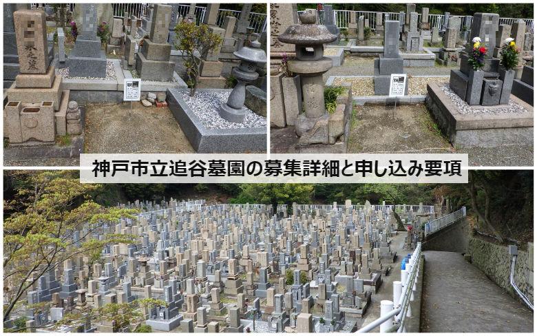 神戸市立追谷墓園の募集詳細と申し込み要項