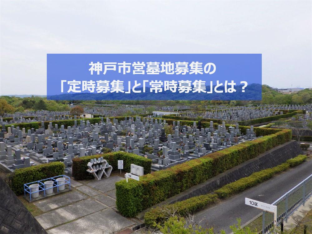 神戸市営墓地募集の「定時募集」と「常時募集」とは?