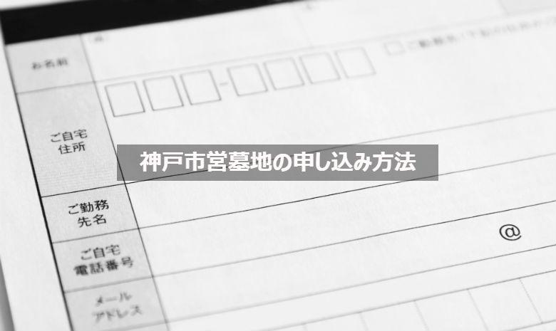 神戸市営墓地の申し込み方法