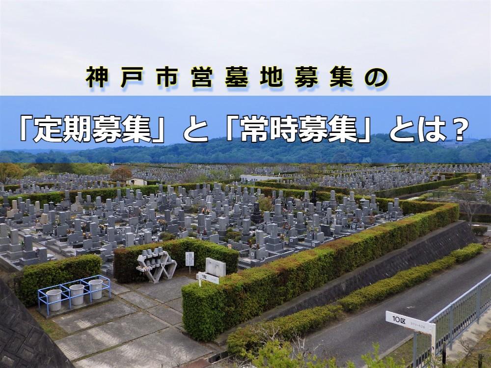 令和3年度・神戸市営墓地募集の「定期募集」と「常時募集」とは?