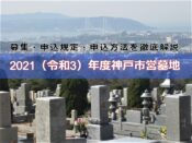2021(令和3)年_神戸市営墓地の募集・申込規定・申込方法を徹底解説