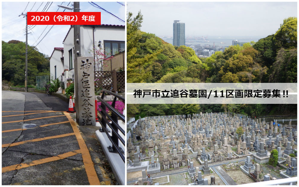 2020年度・神戸市街地近郊にある神戸市立追谷墓園が11区画限定募集