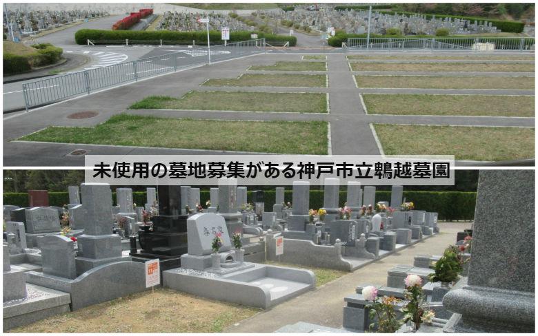 未使用の墓地募集がある神戸市立鵯越墓園