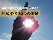 神戸市営墓地当選後の手続きと必要書類で注意すべき5つの事柄