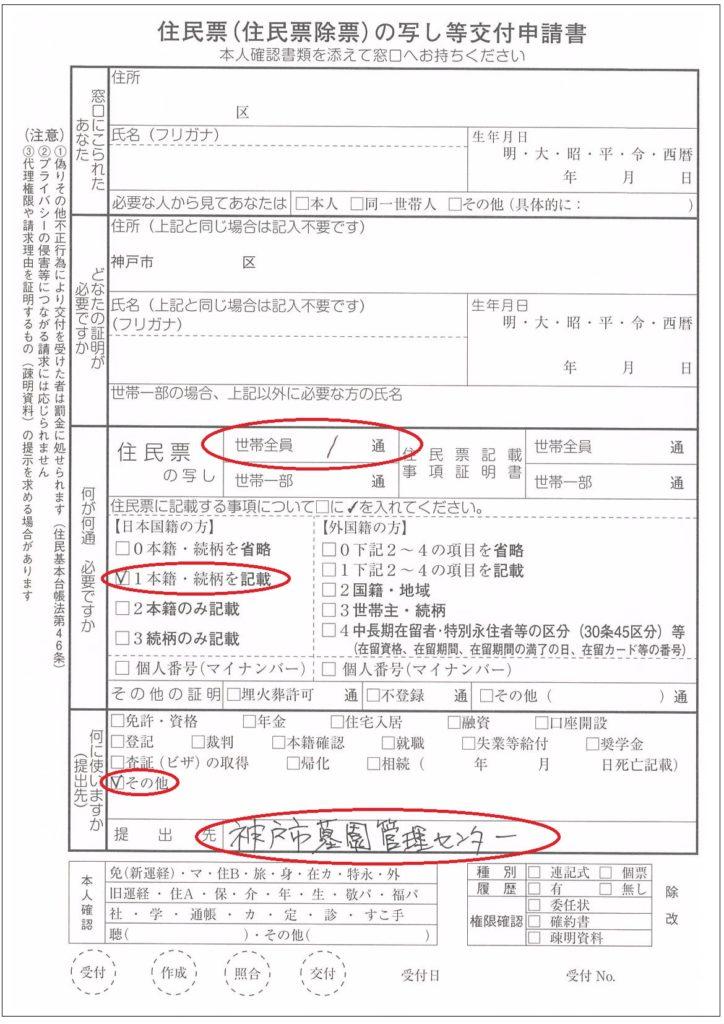 神戸市立墓園当選時に提出していただく住民票の記入例