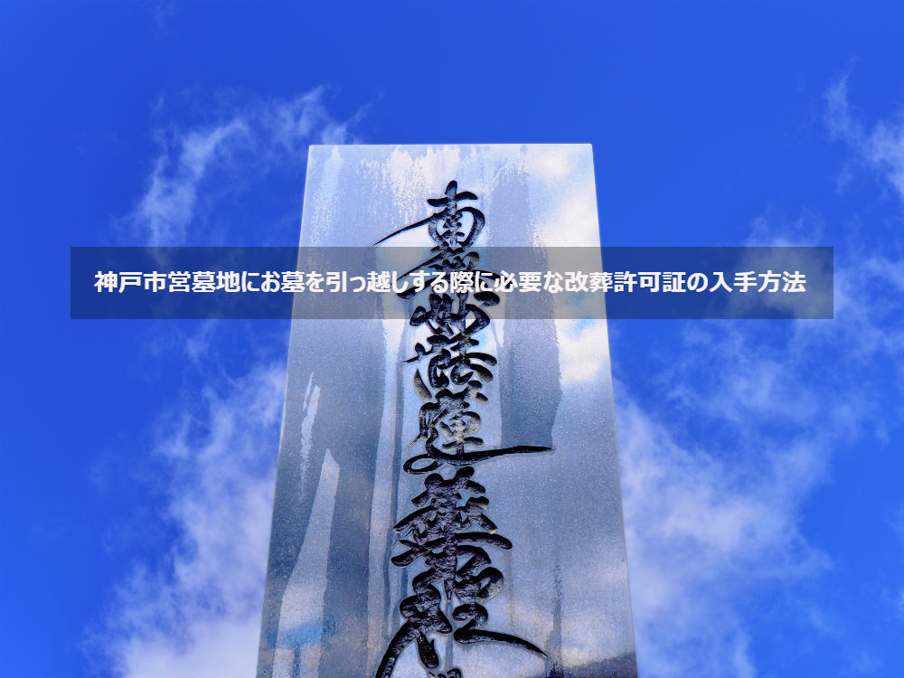 神戸市営墓地にお墓を引っ越しする際に必要な改葬許可証の入手方法