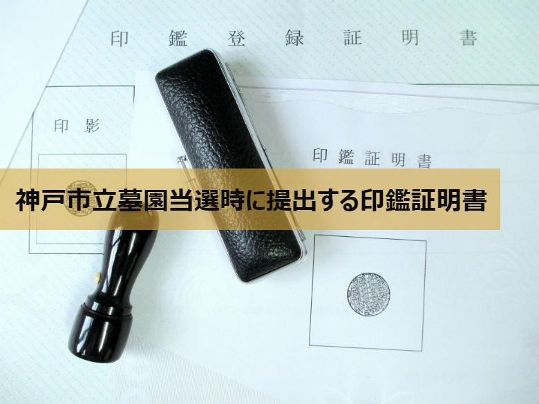 神戸市立墓園当選時に提出する印鑑登録証明書
