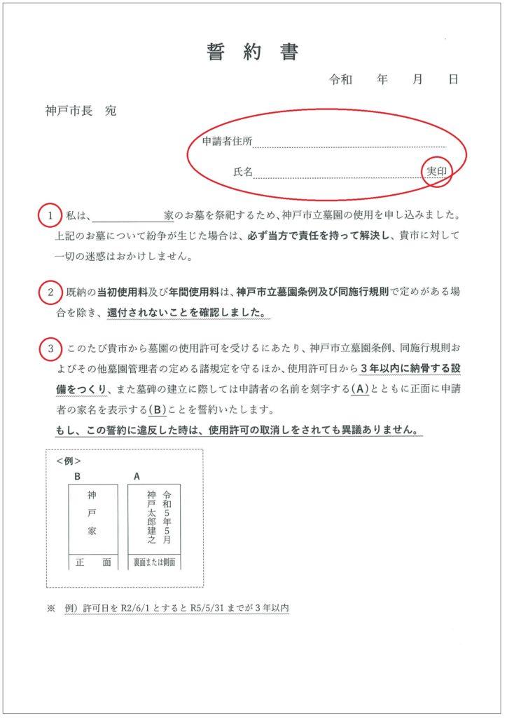 神戸市立墓園「誓約書」について