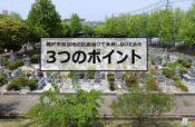 神戸市営墓地の区画(場所)選びで失敗しないための3つのポイント