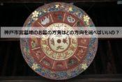 神戸市営墓地のお墓の方角はどの方向を選べばいいの?