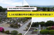 令和2年度神戸市立鵯越墓園募集!1,163区画の中から選ぶベストな方法とは?