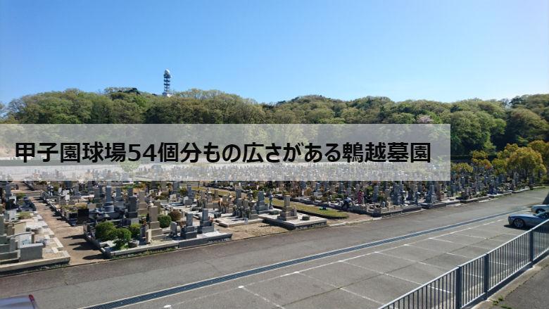 甲子園球場54個分もの広さがある鵯越墓園