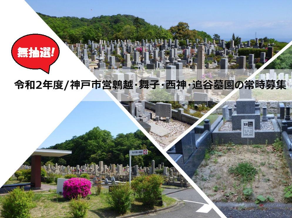 【無抽選】令和2年度神戸市営鵯越・舞子・西神・追谷墓園の常時募集