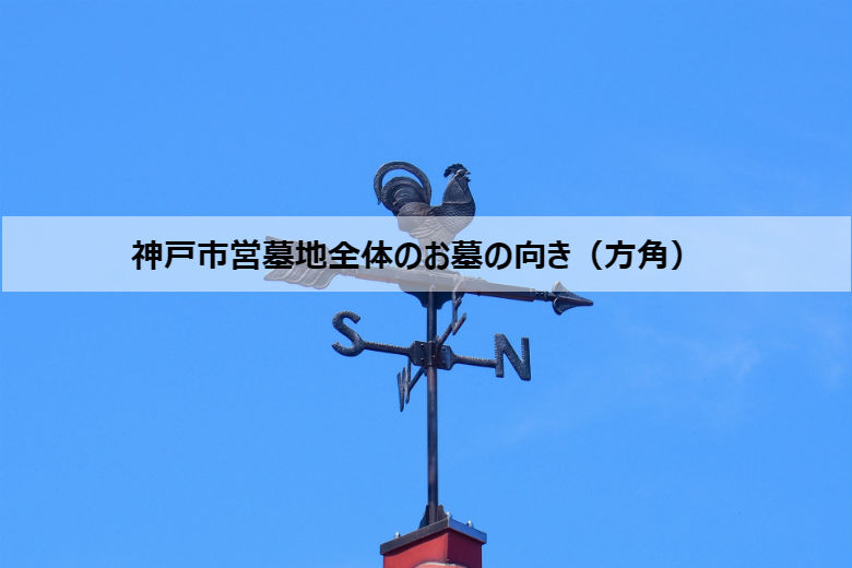 神戸市営墓地全体のお墓の向き(方角)