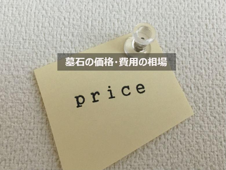 墓石の価格・費用の相場