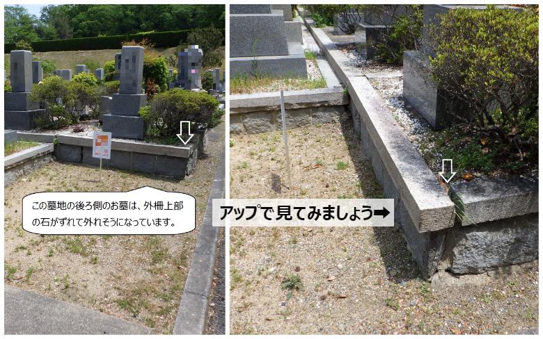 近隣墓所の施工や管理状態