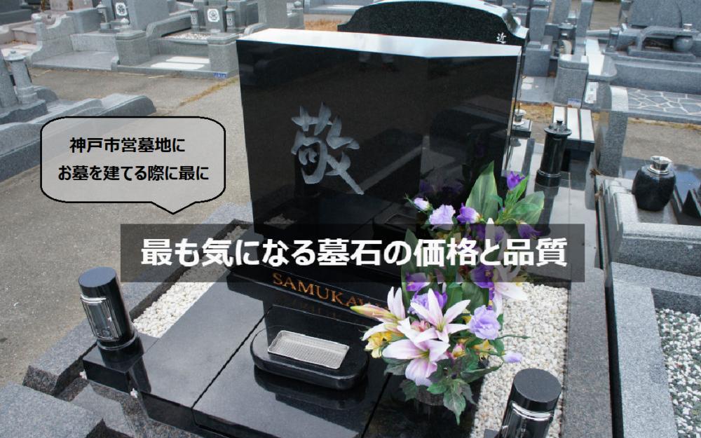 神戸市営墓地にお墓を建てる際に最も気になる墓石の価格と品質