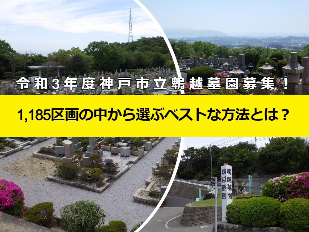 令和3年度神戸市立鵯越墓園募集!1185区画の中から選ぶベストな方法とは?