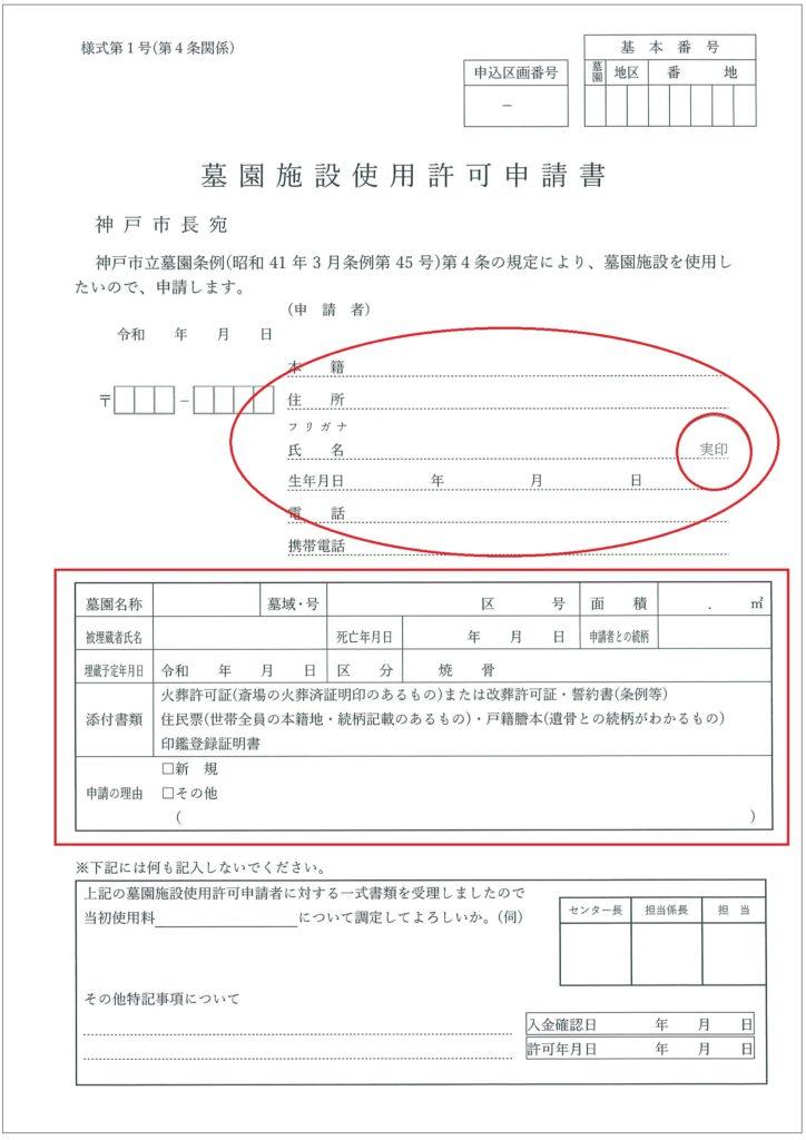 神戸市立墓園「墓地施設使用許可申請書」の記入について