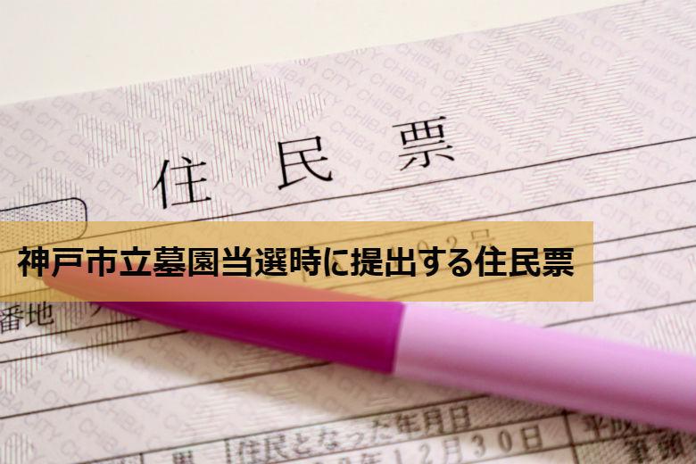 神戸市立墓園当選時に提出する住民票
