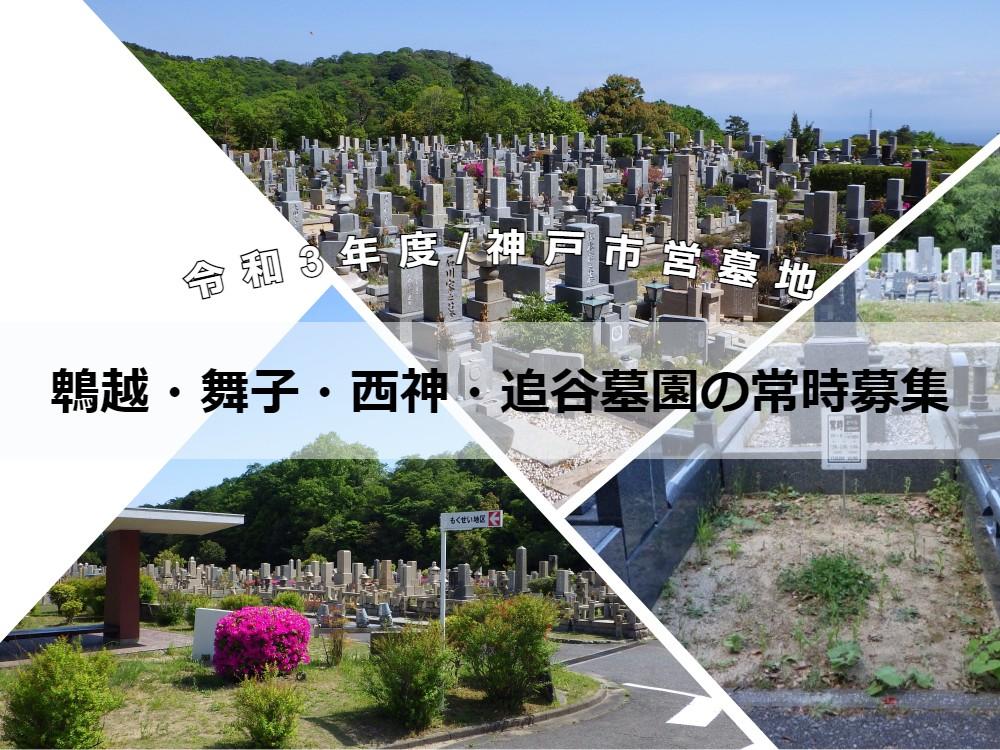 令和3年度_神戸市営鵯越・舞子・西神・追谷墓園の常時募集