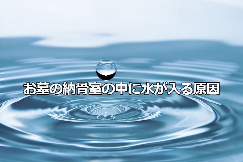 お墓のカロート(納骨室)の中に水が入る原因