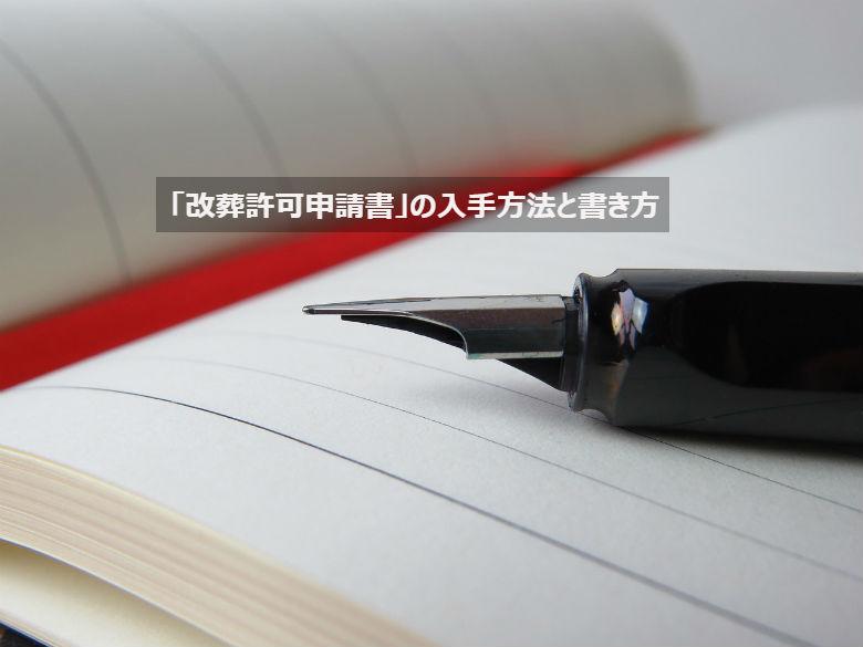 「改葬許可申請書」の入手方法と書き方