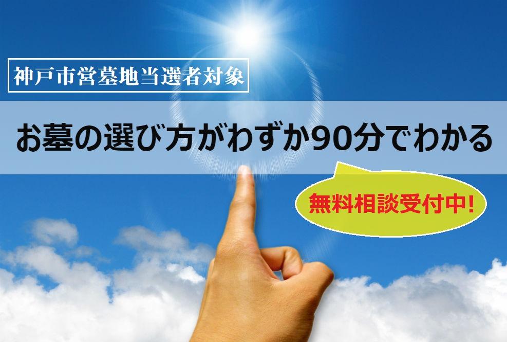 神戸市営墓地当選者対象・お墓の選び方が僅か90分でわかる無料相談受付中!