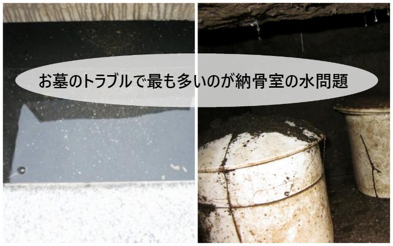 お墓のトラブルで最も多いのが納骨室の水問題