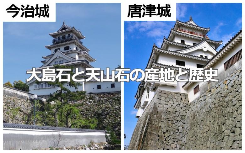 大島石と天山石の産地と歴史