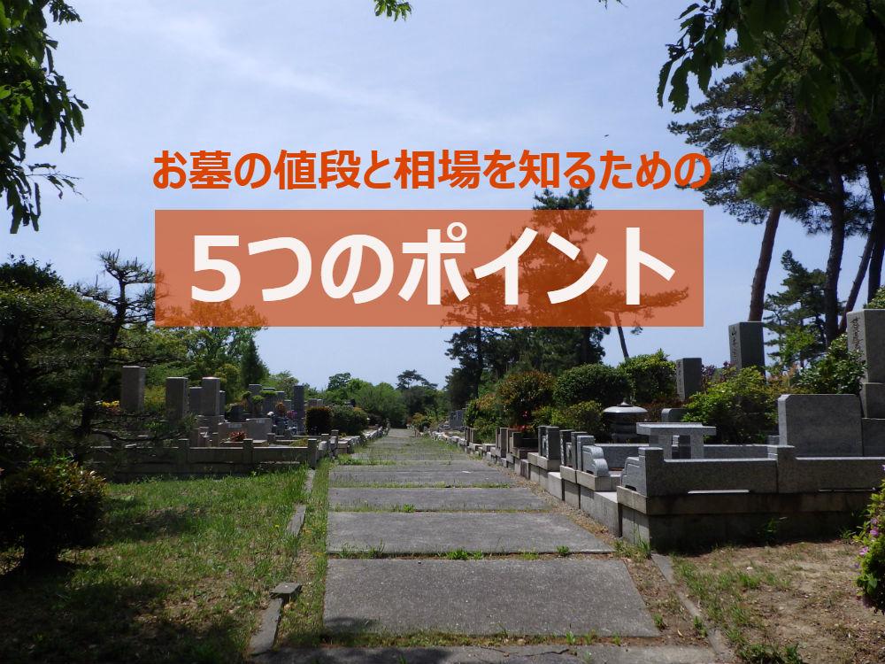 お墓・墓石の値段・価格と相場を知るための5つのポイント