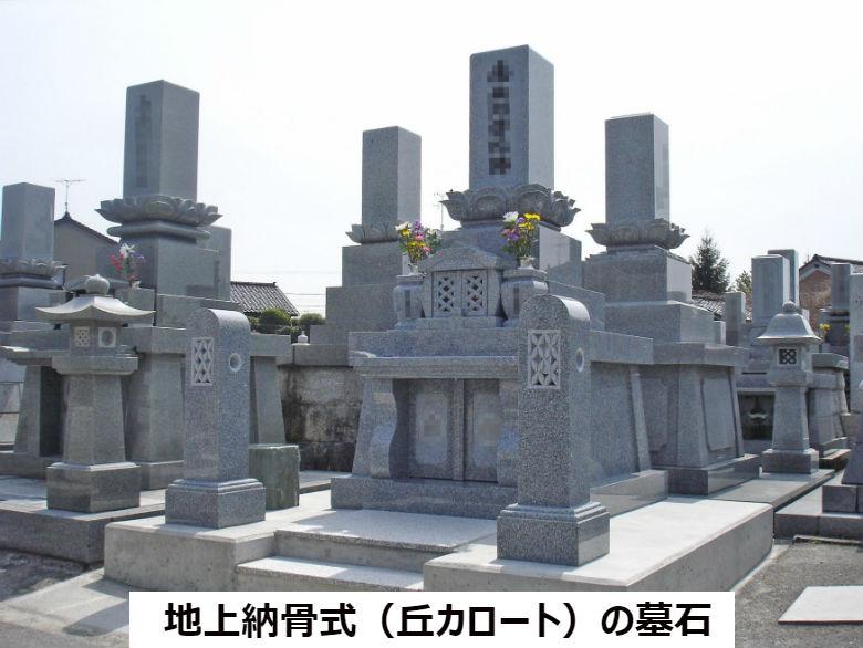 地上納骨式(丘カロート)の墓石