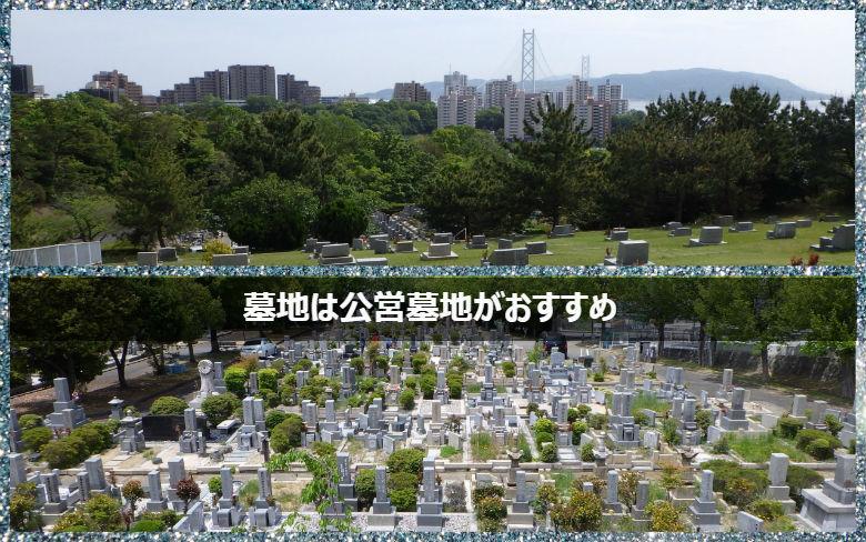 墓地を選ぶなら公営墓地がおすすめ
