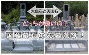 国産墓石のお墓選び!大島石と天山石のどっちが良いの?
