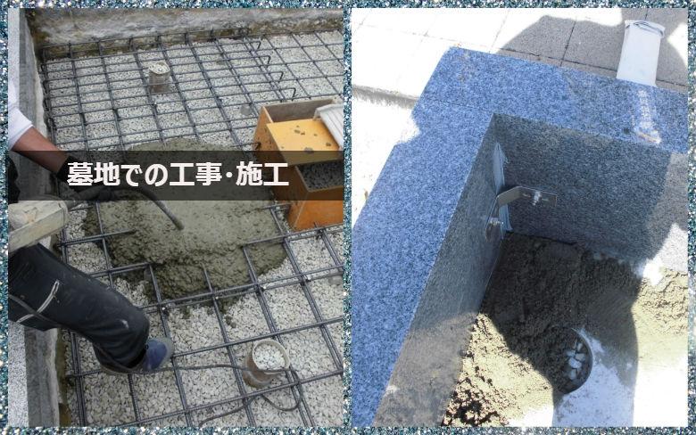 墓地での工事・施工