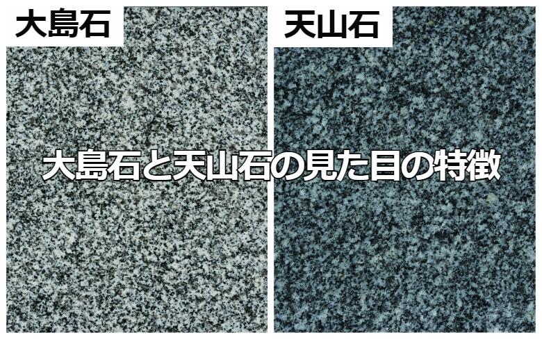 大島石と天山石の見た目の特徴