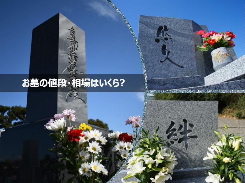 お墓・墓石の値段と価格相場を知りたい