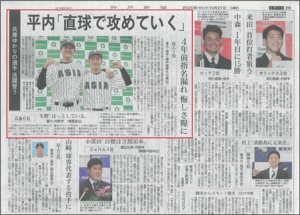 平内龍太投手の巨人1位指名・神戸新聞掲載