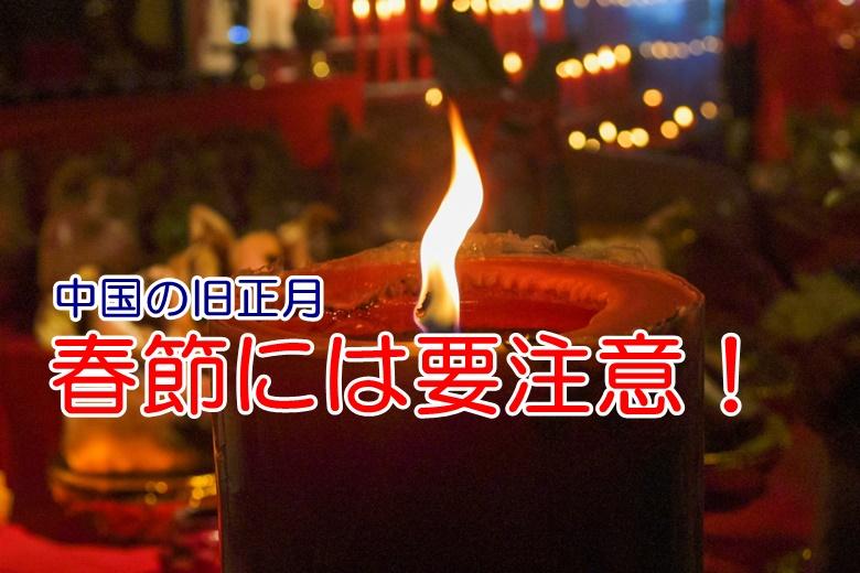 中国の旧正月(春節)には要注意!